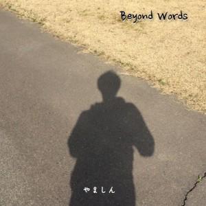 beyond_ja