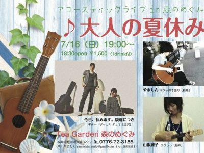 7/16(日)坂井市 森のめぐみ「大人の夏休み」