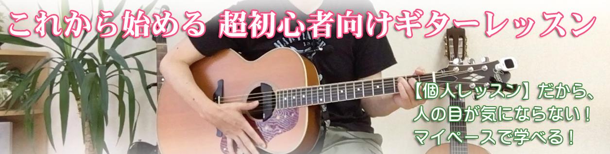 やましんギター教室