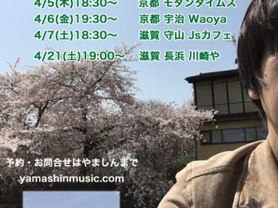 4月、桜の季節の京都・滋賀
