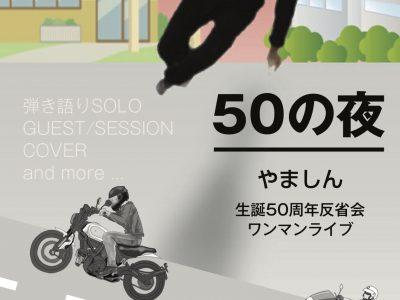 『50の夜』やましんワンマンライブ in Warashi Café