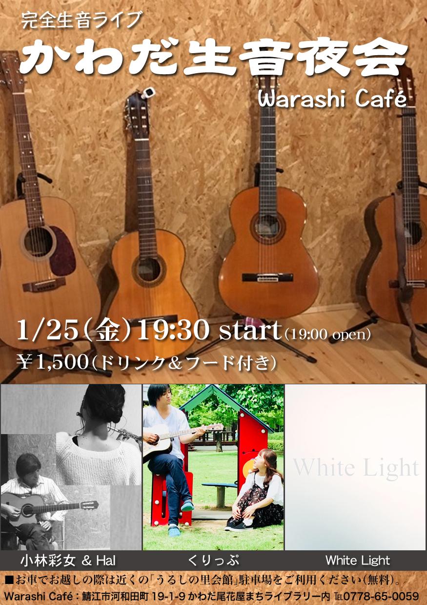 アコースティックライブ「かわだ生音夜会」1月